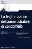Legittimazione dell'Amministrazione di Condominio