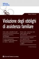 La violazione degli obblighi di assistenza familiare