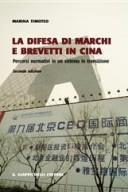 LA DIFESA DI MARCHI E BREVETTI IN CINA- PRECORSI NORMATIVI IN UNA SISTEMA TRANSIZIONE